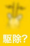090427chidejika_4