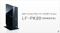 Lineup_pk20_on